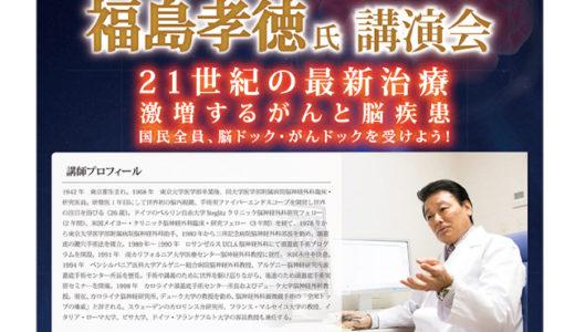 【お知らせ】脳神経外科「福島孝徳」スーパードクターが10月霧島神宮に来ます!
