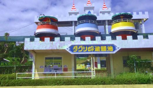 志布志町にあるダグリ岬遊園地!幸せゲットしたいなら〇〇と写真を撮ろう!
