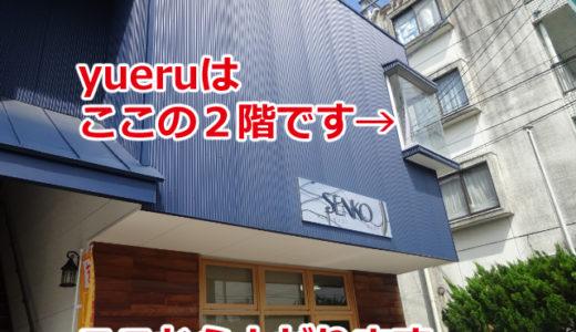 国分清水に「よもぎ蒸しサロンyueru」が9月22日オープン!