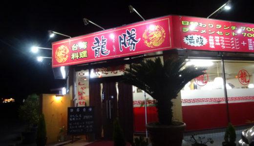 隼人「台湾料理 龍勝」は、異文化が味わえコスパ高いお店