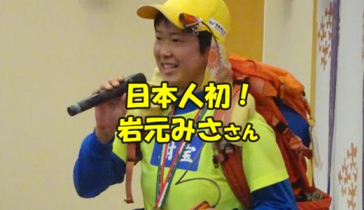 日本人初!25歳のポンちゃんイラニアンシルクロードウルトラマラソン走破!