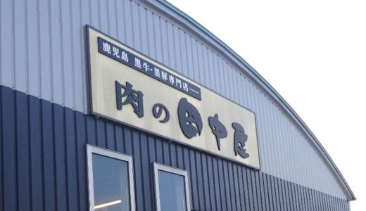 【田中精肉店】あご肉が美味い!加治木に行ったら絶対買ってね