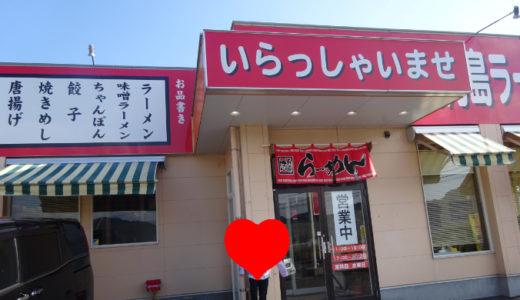 【鹿児島ラーメンセンターマルヤス】390円のラーメン安すぎw