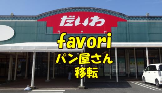 国分新町だいわ内に「favori」パン屋さん出来た!しかも全品100円ってマジか!