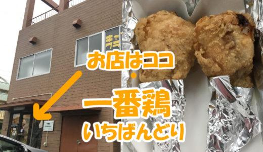 国分【一番鶏】のクレープ、今度は絶対食べるぞ!