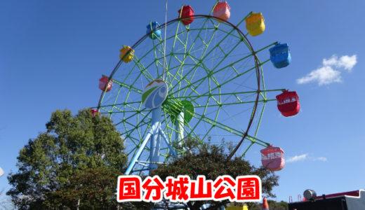 国分城山公園の観覧車で雄大な桜島を見よう!
