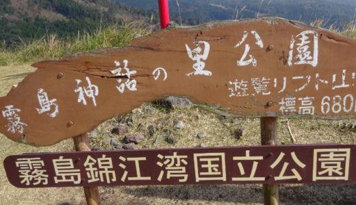 霧島神話の里公園でリフトとスーパースライダーに乗って絶叫!