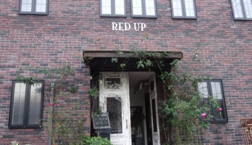 【RED UP】美容室と雑貨屋もあるカフェ、3つ楽しめる場所はココしかない!
