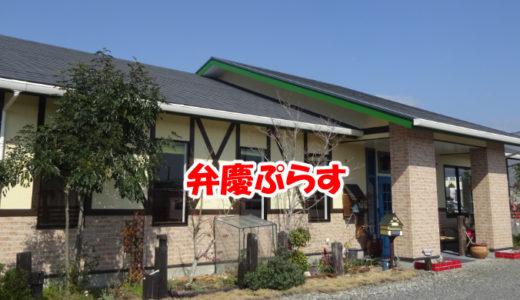 霧島市【弁慶ぷらす】定食・ランチが豊富でご飯がススむ!