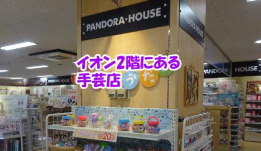 隼人国分イオン2階に布地手芸・クラフト店「パンドラハウス」が出来てた