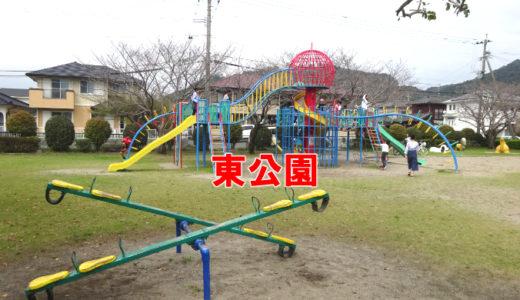 住宅街にある東公園、近所の子ども達の憩いの場