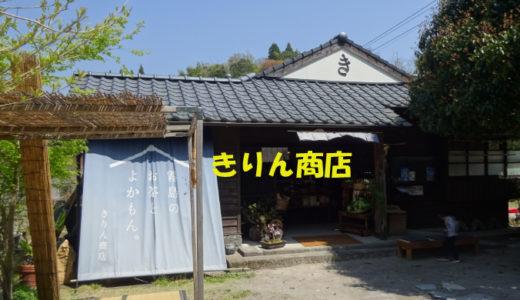 【きりん商店】お土産はココで!霧島のお茶や特産品沢山ありますよ