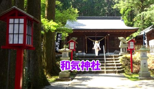 白いイノシシがいる和気神社、日本一の絵馬はインスタ映え満載