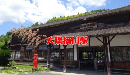 歴史的に貴重な建物【大隅横川駅】平和とは何かを考えさせてくれる