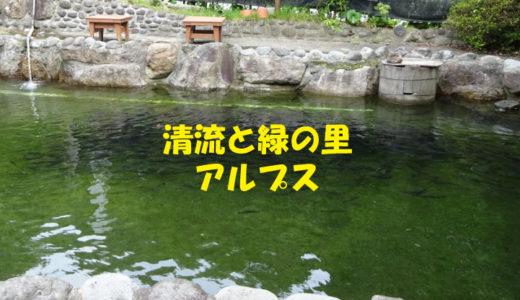 【清流と緑の里アルプス】そうめん流し・宿泊・家族湯・釣り堀が楽しめる