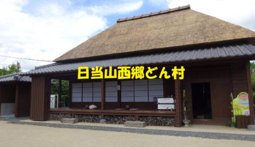 【日当山西郷どん村】歴史と足湯にひたりカフェ休憩しよう!