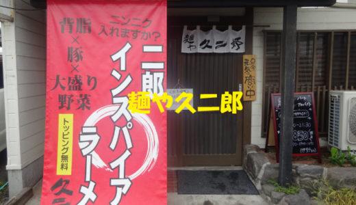 腹ペコさんカモン!【麺や 久二郎 国分店】で無料トッピング増し