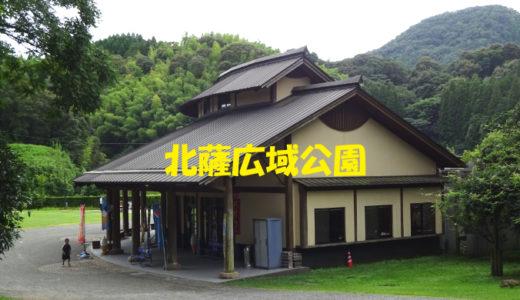 【北薩広域公園】で足湯・ランチ・カフェ・散歩・アスレチック・キャンプ三昧