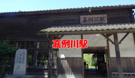 鹿児島空港I.Cから約15分、県内最古の駅舎【嘉例川駅】へ行ってみた!