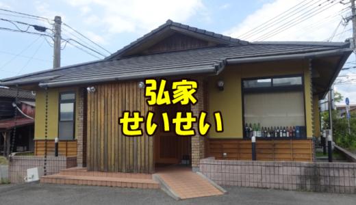 ハンバーグ美味w国分で個室ランチ【弘家 せいせい】