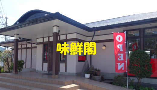 台湾料理「龍勝」の姉妹店【味鮮閣-みせんかく】9月にOPEN!
