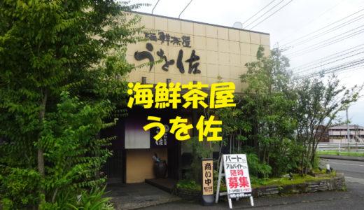 【海鮮茶屋 うを佐】寿司・釜飯・和食をコスパ良く食べられる