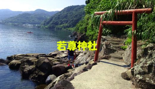 【若尊鼻】で散歩と釣りとヤマトタケルを楽しむ
