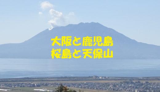 同じ⁉大阪と鹿児島の桜島と天保山紹介