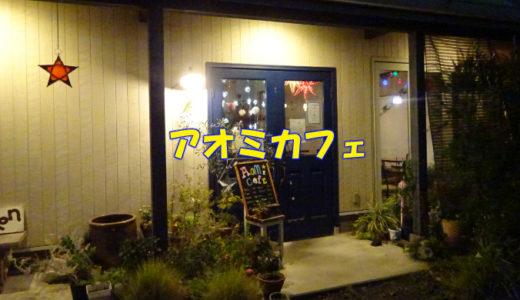 特別な日のディナーに!AomiCafeで素敵な思い出を♡
