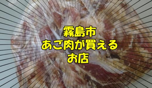 霧島市であご肉が買えるお店【まとめ】