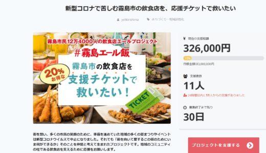 クラウドファンディングで霧島市の飲食店を応援しよう!