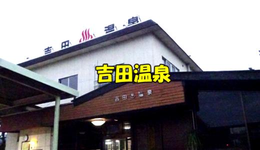 宿泊、家族湯、大浴場、猫が楽しめる吉田温泉