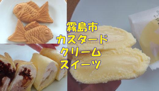 霧島市で買えるカスタードクリームスイーツ【6選】