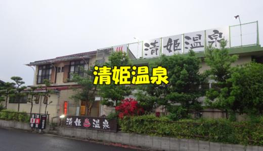 【清姫温泉】日当山温泉郷の中で一番古い温泉宿