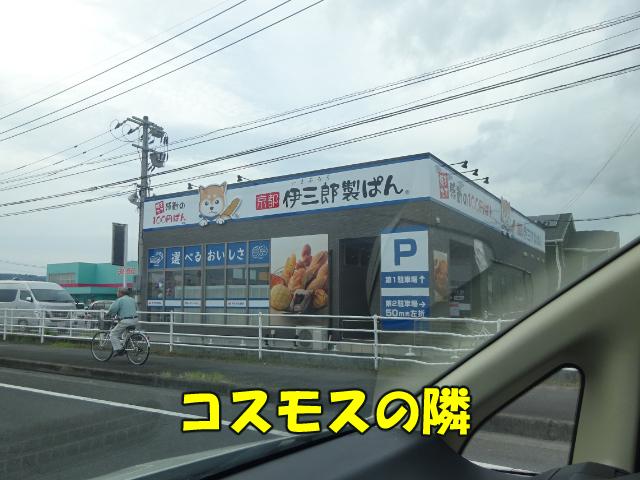 パン 市 伊三郎 霧島