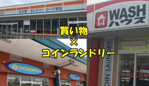 【国分・隼人】コインランドリーと買い物が出来る場所