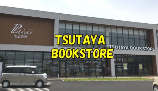霧島市にスタバが出来たよ♡本読み放題TSUTAYA BOOKSTORE