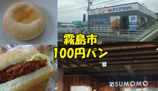 霧島市で100円パンが買えるお店【まとめ】