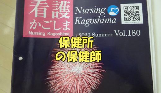【新型コロナウイルス】保健所保健師の苦悩